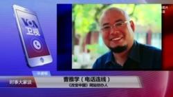 VOA连线(曹雅学):国际特赦紧急关注,吴淦面临什么审判结果?