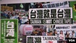 日本民间支持台湾正名的网站截图
