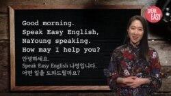 [Speak Easy] 전화 영어 (1)