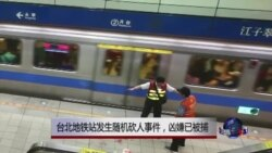 VOA连线:台北地铁站发生随机砍人事件,凶嫌已被捕