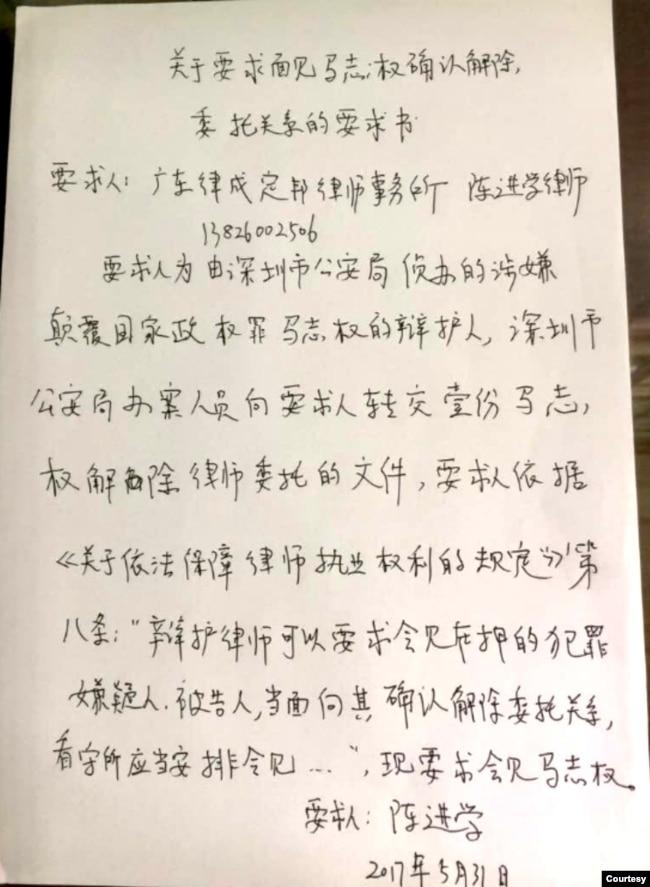 陈进学律师要求面见当事人的申请信 (图片来源于中国政治犯关注网 )