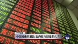 VOA连线:中国股市再暴跌 政府救市能撑多久?