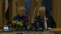 مذاکرات صلح یمن با حضور میانجی ها جدی تر شد