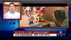 时事大家谈:迪士尼梦搭上中国梦,美梦是否将成噩梦?