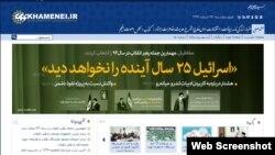تصویری از صفحه اول وبسایت رسمی آیتالله خامنهای