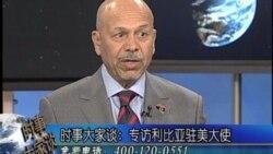 专访利比亚驻美大使阿里-奥贾里 (5)