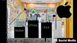 فروشگاهی با محصولات اپل در تهران