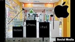یک فروشگاه عرضه محصولات اپل در تهران