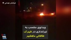 ویدئوی منتسب به تیراندازی در شهرک طالقانی ماهشهر