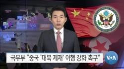"[VOA 뉴스] 국무부 ""중국 '대북 제재' 이행 강화 촉구"""