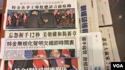 香港报纸头版报道美朝峰会(美国之音申华)
