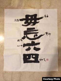 """台湾书画家陈世宪作品""""毋忘六四"""" (王兴中提供)"""