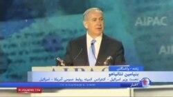 سخنرانی بنیامین نتانیاهو، نخست وزیر اسرائیل در اجلاس آیپک