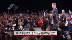 2016年总统大选人物介绍:保罗参议员