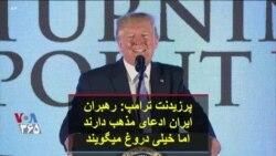 پرزیدنت ترامپ: رهبران ایران ادعای مذهب دارند اما خیلی دروغ میگویند