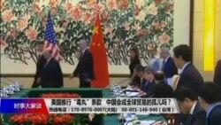 """时事大家谈:美国推行""""毒丸""""条款,中国会成全球贸易的孤儿吗?"""