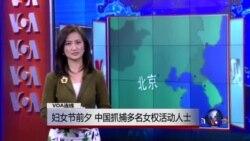 VOA连线:妇女节前夕,中国抓捕多名女权活动人士