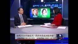 海峡论谈: 台湾2016可能变天 两岸关系成决胜关键?