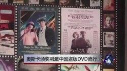 奥斯卡颁奖刺激中国盗版DVD流行
