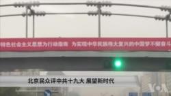 """北京民众评十九大展望""""新时代 """""""
