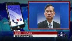 VOA连线: 台湾派代表团前往大陆商讨两岸法律互动