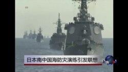 VOA连线:日本南中国海防灾演练引发联想
