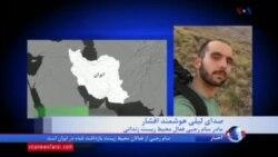 ۱۸۰ روز بیخبری از سام رجبی، فعال محیط زیست زندانی