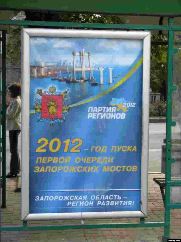ПР будує мости у Запоріжжі, але забула вказати за чиї кошти