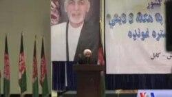 حمایت علمای دینی افغانستان از نیروهای امنیتی افغان