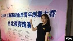 前往上海创业的台湾女孩林佩莹。她的个人博客(部落格)有50万粉丝,在Facebook(脸书)上有一个自己的品牌Ruby。(美国之音林枫拍摄)