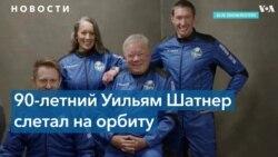 Актер Уильям Шатнер слетал в космос