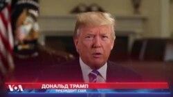 Трамп призвал американцев забыть о разногласиях
