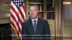 白宫高官用中文讲话 警惕中共统战渗透