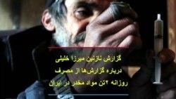 گزارش نازنین میرزا خلیلی درباره گزارشها از مصرف روزانه ۲تن مواد مخدر در ایران