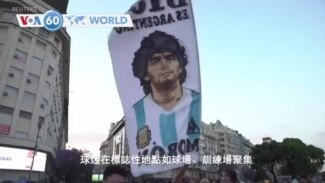 VOA國際60秒(粵語): 2020年11月26日