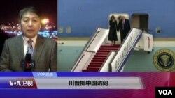 VOA连线(叶兵):故宫上演川习会 北京接待高规格