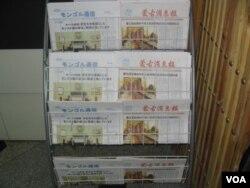 乌兰巴托的中文和日文报纸。