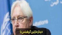 دیدار مارتین گریفیتس با مذاکرهکننده ارشد حوثیها برای پایان جنگ شش ساله یمن