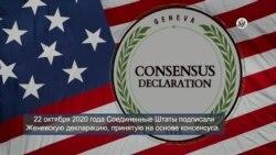 США подписали Женевскую декларацию, принятую на основе консенсуса