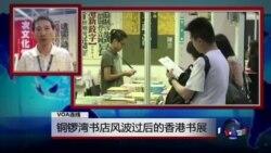 VOA连线:铜锣湾书店风波过后的香港书展