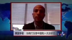 VOA连线: 美国学者:当局打压使中国陷入无法状态