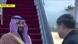 ԱՌԱՆՑ ՄԵԿՆԱԲԱՆՈՒԹՅԱՆ. Սաուդյան Արաբիայի արքայազն Մոհամմեդ բին Սալմանը ժամանել է Չինաստան