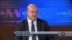 Посол Валерій Чалий – про посилену увагу до України у США. Відео