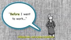 Грамматика на каждый день - Before/After Clauses