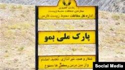 پارک ملی بمو در استان فارس، محلی که منوچهر شجاعی مورد حمله شکارچیان قرار گرفت