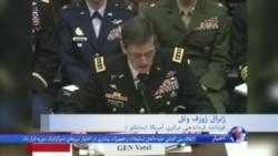 ارزیابی نظامی چالشهای امنیتی خاورمیانه در مجلس نمایندگان آمریکا