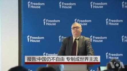 自由之家:中国仍不自由 专制成世界主流