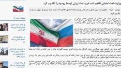 توافق ایران وروسیه برای مذاکره در مورد صادرات نفت ایران به روسیه