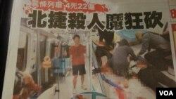 5月22日台灣各大報紙以震驚社會的捷運隨機砍人事件為頭版頭條新聞 (美國之音張佩芝拍攝)