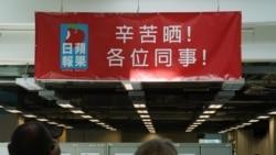粵語新聞 晚上9-10點: 香港蘋果日報可能在週六被迫停止運作